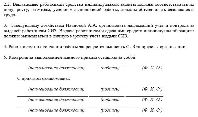 Образец приказа на нормы выдачи спецодежды продолжение